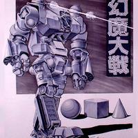 Japbot cover