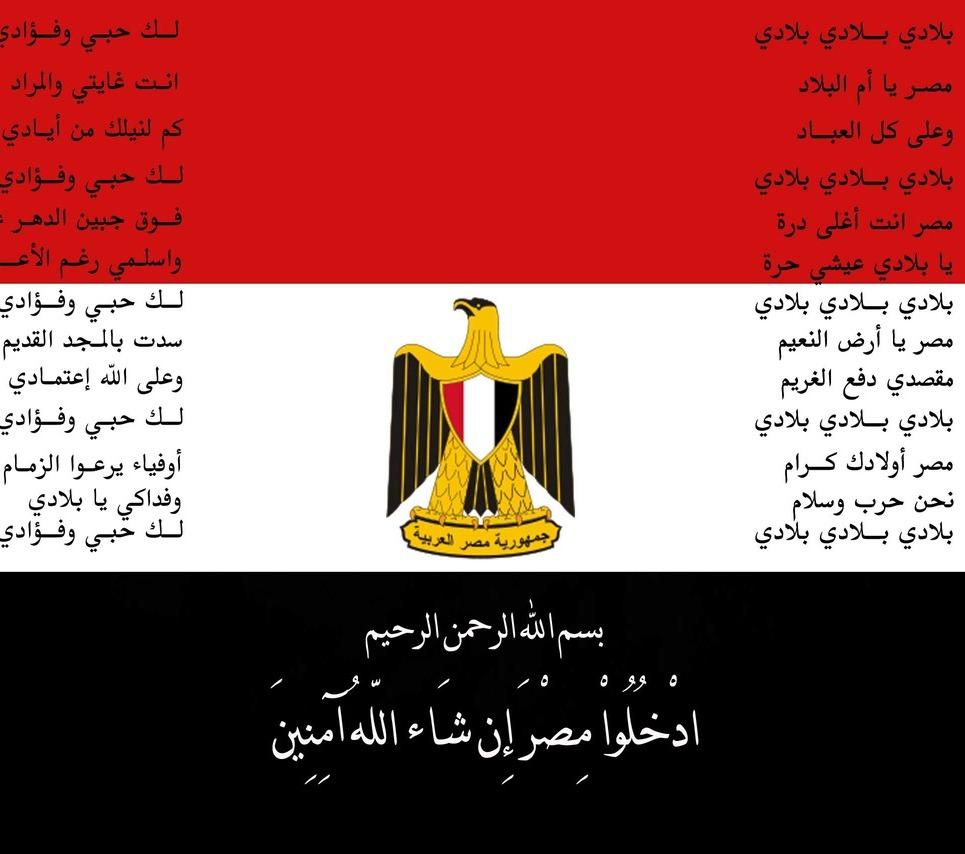 Egypt1 show