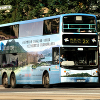 Hong kong new world 1st bus cover