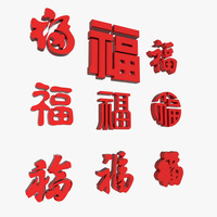 Fu chinese character collection 3D Model