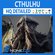 CTHULHU 3D Model